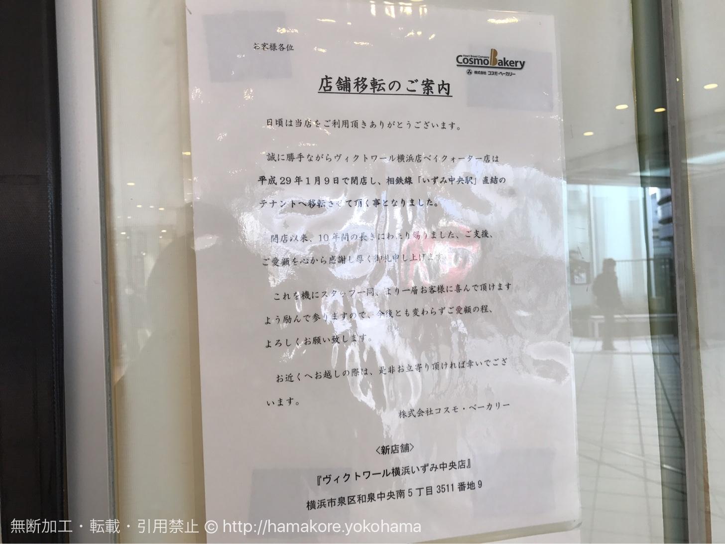 ヴィクトワール 横浜ベイクォーター店が閉店!移転先は相鉄線のいずみ中央駅