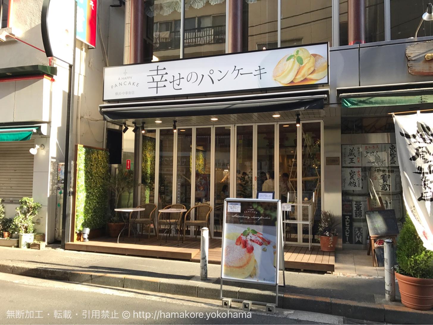 幸せのパンケーキ 横浜中華街店の外観