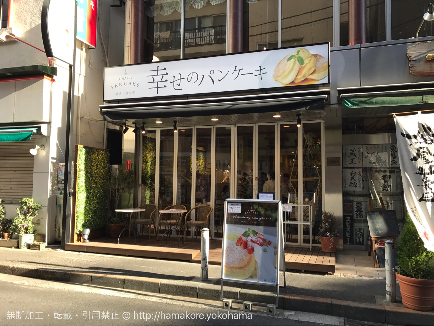 幸せのパンケーキ 横浜中華街店の予約は平日のみ電話で受付!入り口に予約記入用紙あり