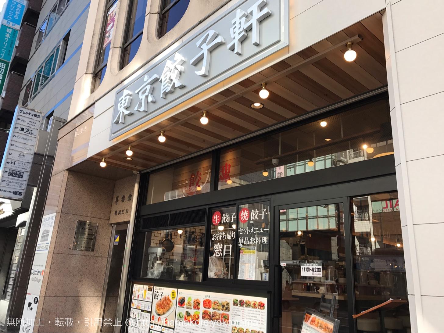 東京餃子軒 横浜西口店 外観