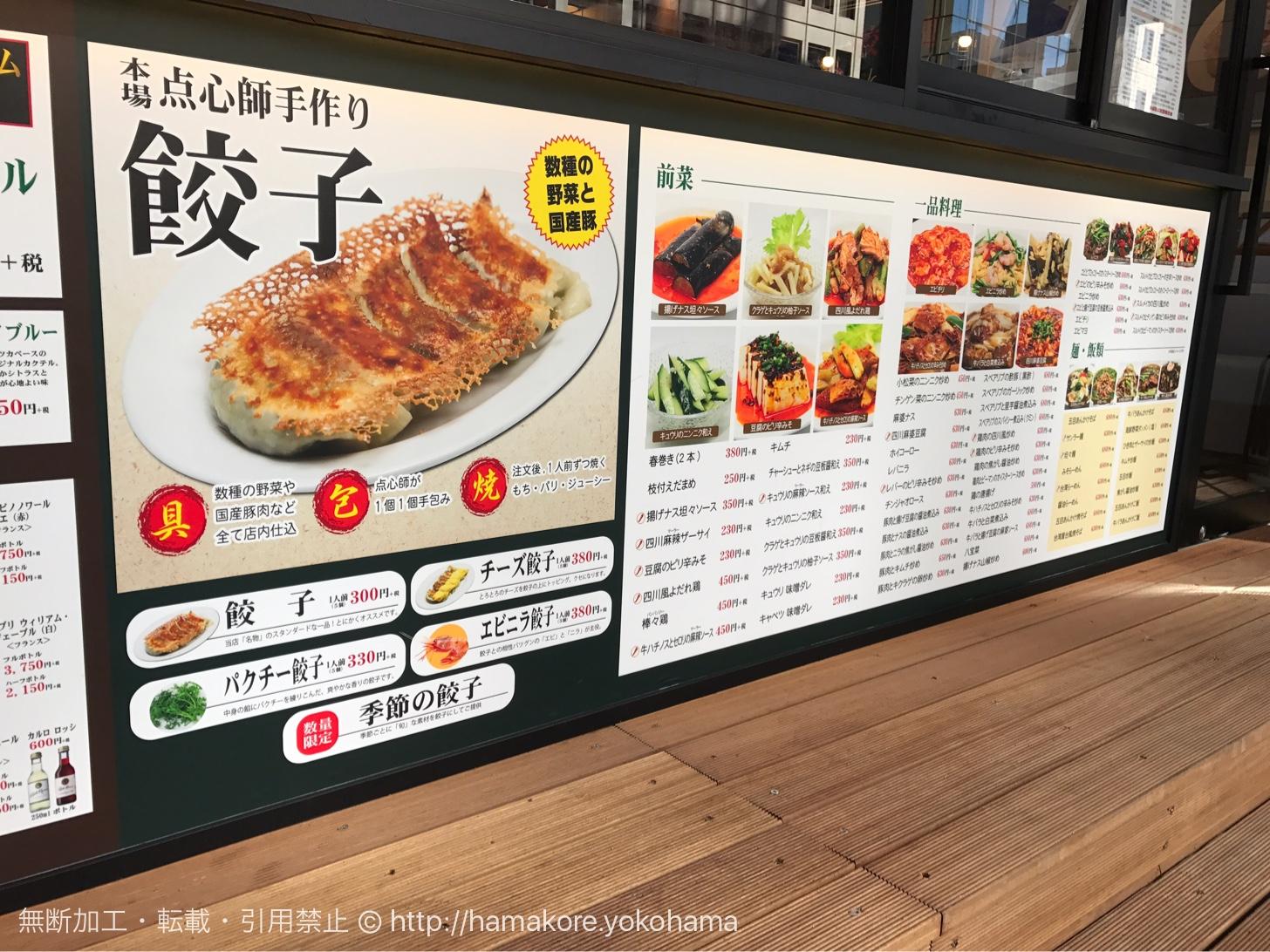 東京餃子軒 横浜西口店