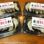 横浜駅西口「東京餃子軒」は点心師の手作り餃子がテイクアウト可能!この美味しさならリピあり