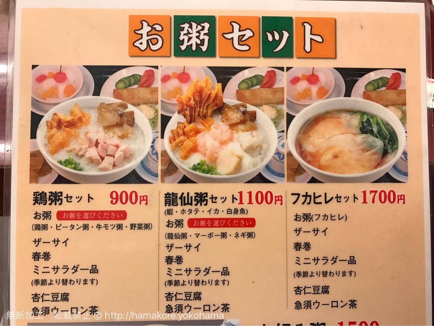 龍仙粥セット