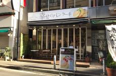 幸せのパンケーキ 横浜中華街店の予約は平日のみ電話で受付!入り口には予約記入用紙あり