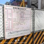 横浜駅西口 料亭「あいちや」の跡地にホテルユニゾを建設中!完成は2018年12月予定