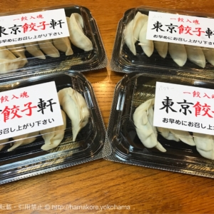 東京餃子軒・横浜駅西口は点心師の手作り餃子がテイクアウト可能!この美味しさならリピあり