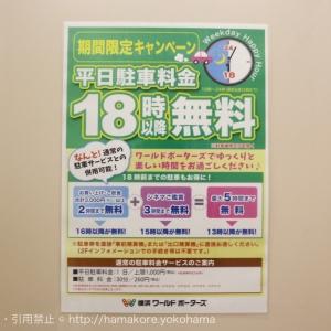【終了】横浜みなとみらい 平日夜18時以降は横浜ワールドポーターズの駐車場が無料でお得!