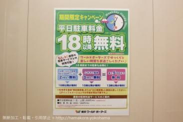 横浜みなとみらい 平日夜18時以降は横浜ワールドポーターズの駐車場が無料でお得!