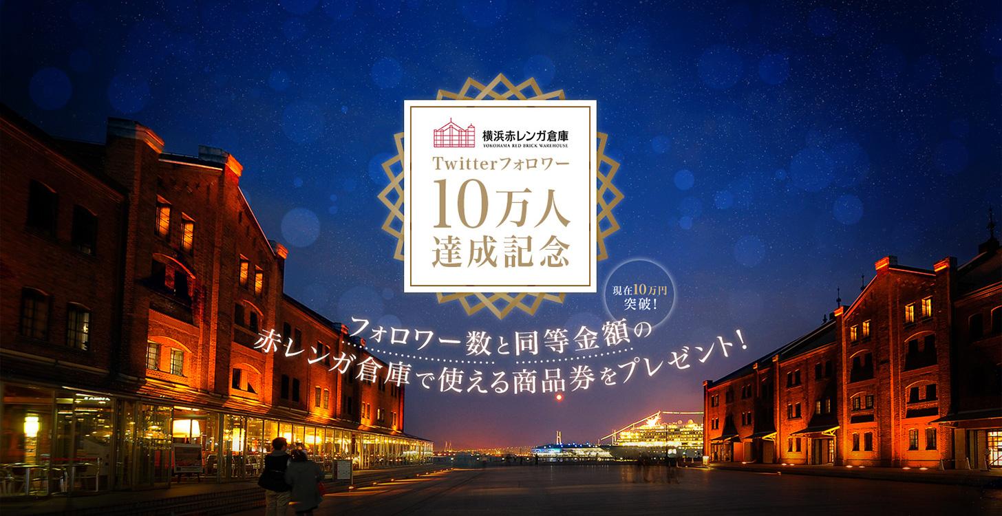横浜赤レンガ倉庫 Twitterフォロワー10万人達成!商品券が当たるありがとうキャンペーン実施中