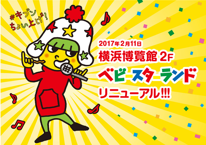 横浜中華街「ベビースターランド」が新キャラのホシオくん仕様で2月11日リニューアルオープン!