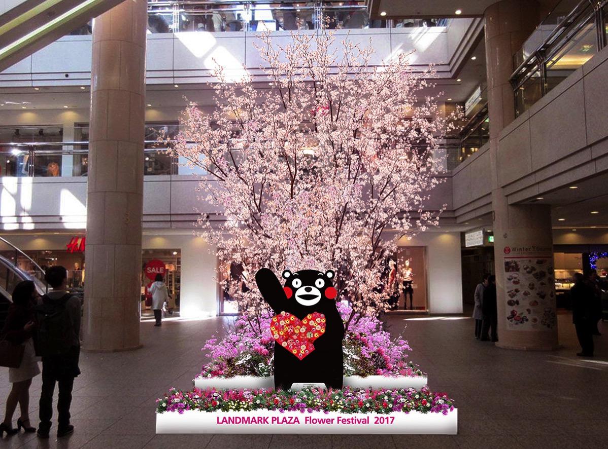 横浜 ランドマークプラザで「フラワーフェスティバル」が2017年2月24日より開催!くまモンとのコラボも