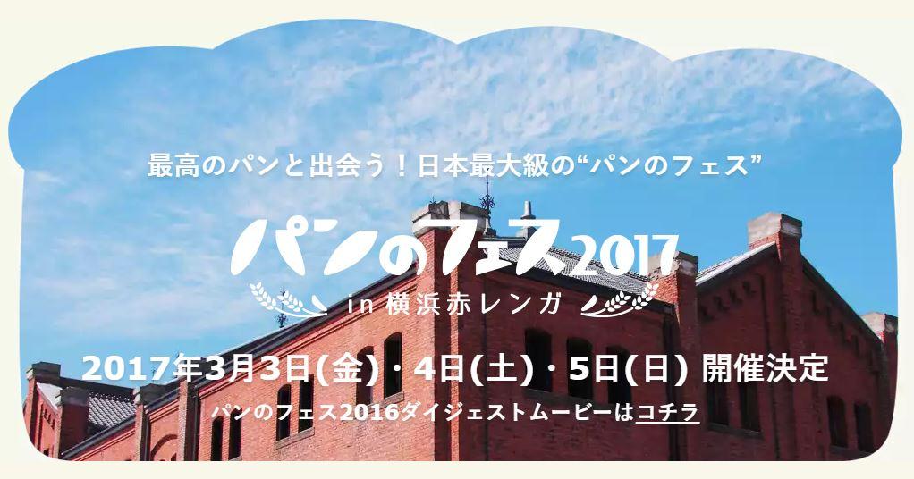 パンのフェス 2017 in 横浜赤レンガの出店店舗は!?今年は70店以上のパン屋が集結