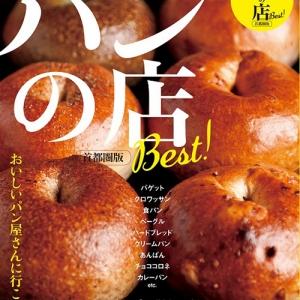 パンのフェス間近!ぴあMOOK「パンの店 Best!首都圏版」が発売