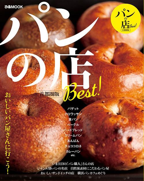 パンのフェス間近!ぴあMOOK「パンの店 Best!首都圏版」が発売!