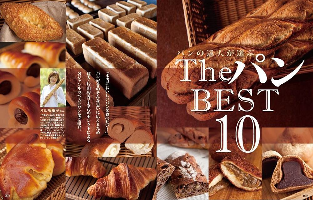 『パンの店 Best!首都圏版』(ぴあMOOK)P6-7