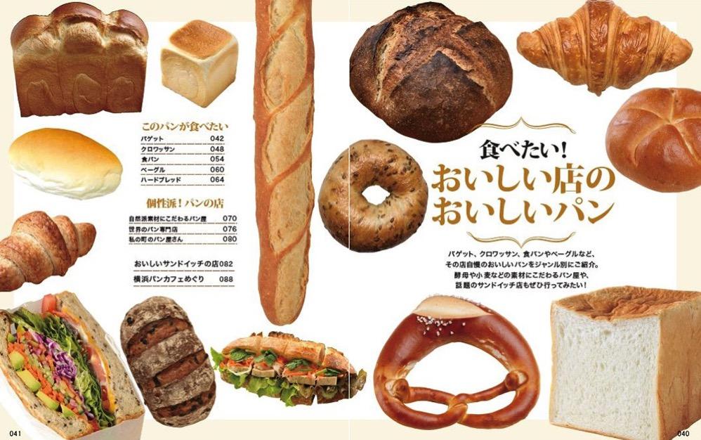 『パンの店 Best!首都圏版』(ぴあMOOK)P40-41