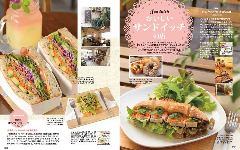 『パンの店 Best!首都圏版』(ぴあMOOK)P82-83
