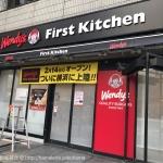 横浜駅西口のファーストキッチンが「ファーストキッチン・ウェンディーズ」のコラボ店に!2017年2月14日オープン