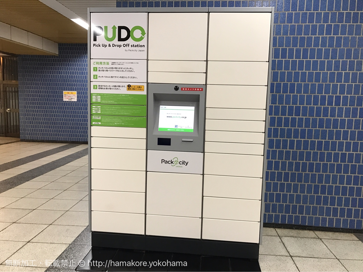 横浜駅 市営地下鉄の宅配ロッカー「PUDO」の場所は?1番近い出口は市営地下鉄9番
