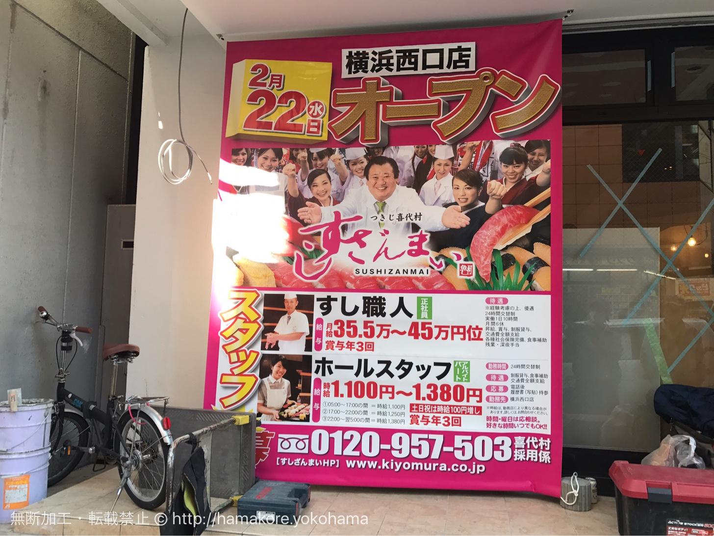 横浜駅西口に「すしざんまい」が2月22日オープン!ハックドラッグ跡地