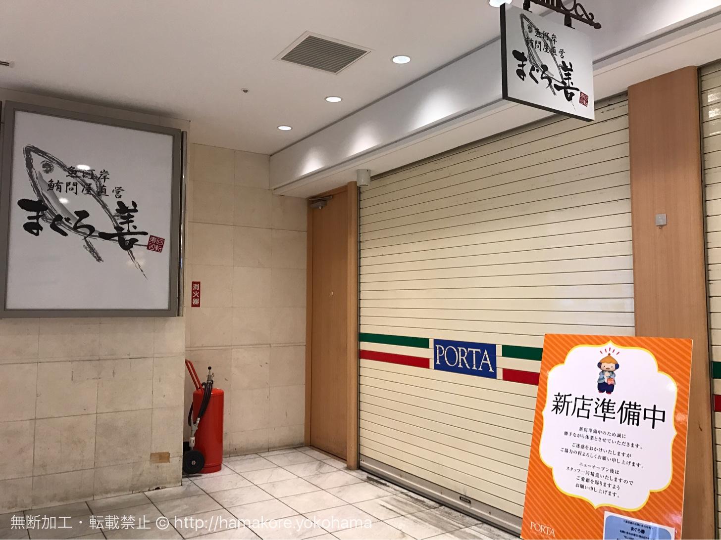 ポルタ横浜 回転寿司「まぐろ善」が閉店!
