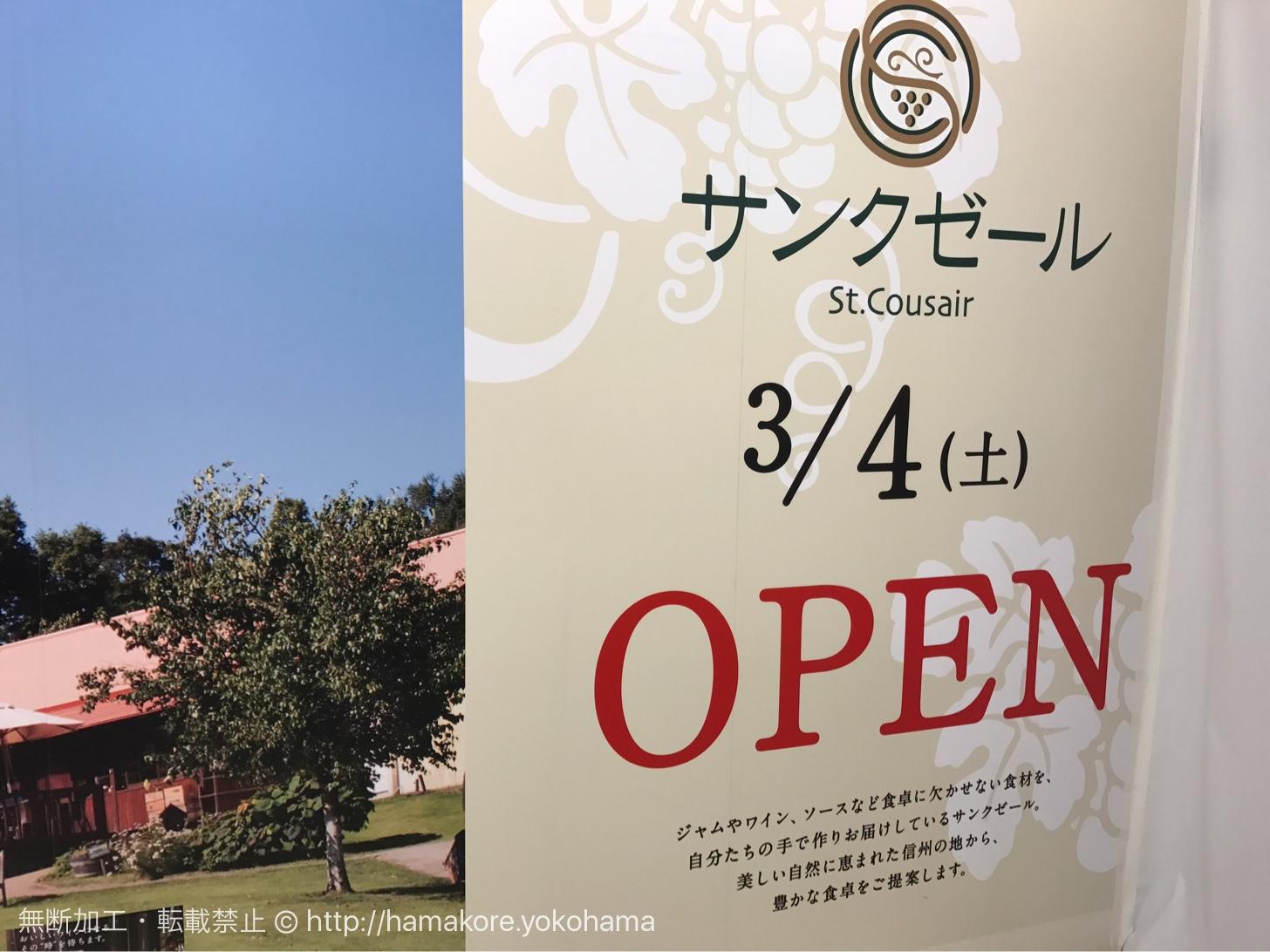 ルミネ横浜にサンクゼールが3月4日オープン!ジャムやソースを販売