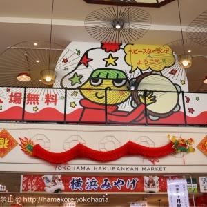 横浜中華街「ベビースターランド」リニューアルオープン!ホシオくん仕様に染まってた