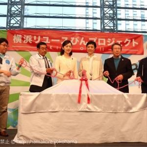 リユースって何!?環境絵日記から生まれた横浜リユースびんプロジェクトが始動
