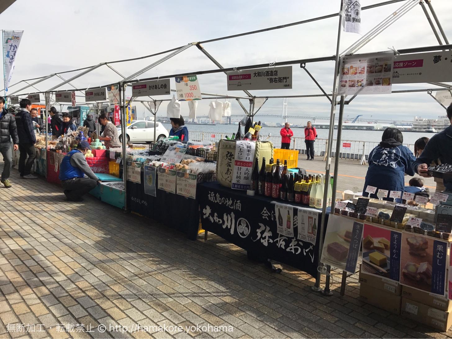 第5回「横浜大さん橋マルシェ」が2018年1月20日・21日に開催!