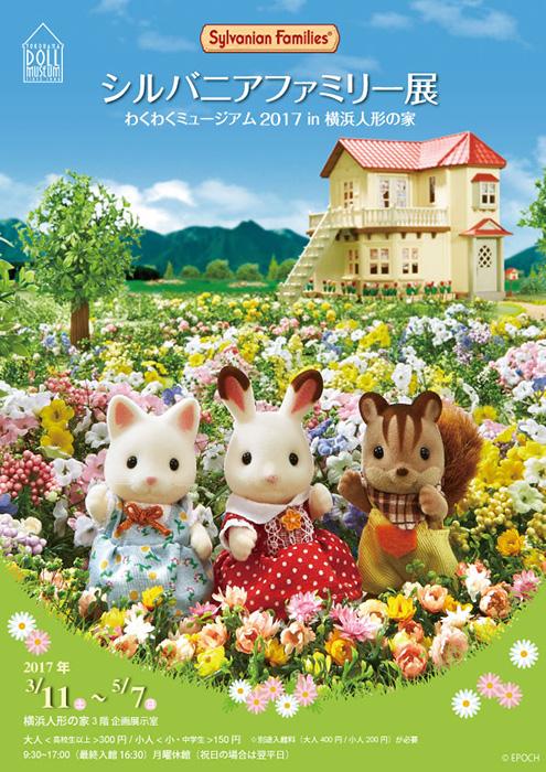 シルバニアファミリー展 わくわくミュージアム2017 in横浜人形の家のチラシ