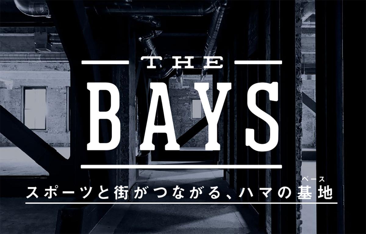 横浜DeNAベイスターズ「THE BAYS(ザ・ベイス)」を今春、横浜・日本大通にオープン!