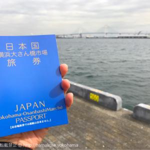 第1回 大さん橋マルシェ初日、開場前から並んで豊富なグルメを楽しんで来た!