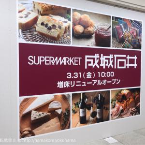 ルミネ横浜の成城石井、2017年3月31日増床リニューアルオープン!