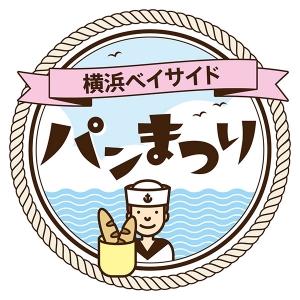 「横浜ベイサイド パンまつり」が2017年3月18日から開催!横浜駅から無料シャトルバスも運行