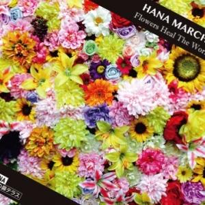 横浜みなとみらい 象の鼻パークで「HANA MARCHE」が2017年2月25日・26日開催!