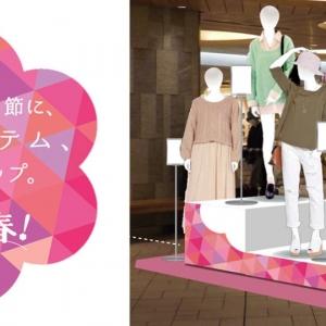 横浜駅「ジョイナス」今春、横浜エリア初出店ブランド含む18店舗がオープン!