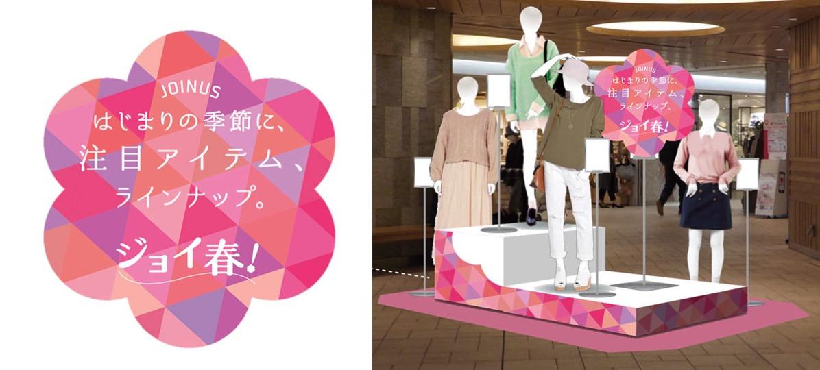 横浜駅「ジョイナス」今春横浜エリア初出店ブランド含む18店舗がオープン!