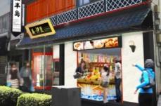 横浜中華街に伊豆半島公式アンテナショップ「美・伊豆」が2017年3月27日オープン!