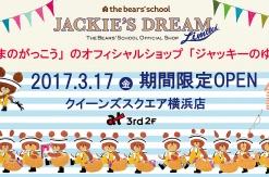 くまのがっこう「ジャッキーのゆめリミテッド 」がクイーンズスクエア横浜に2017年3月17日よりオープン!限定グッズや撮影会も