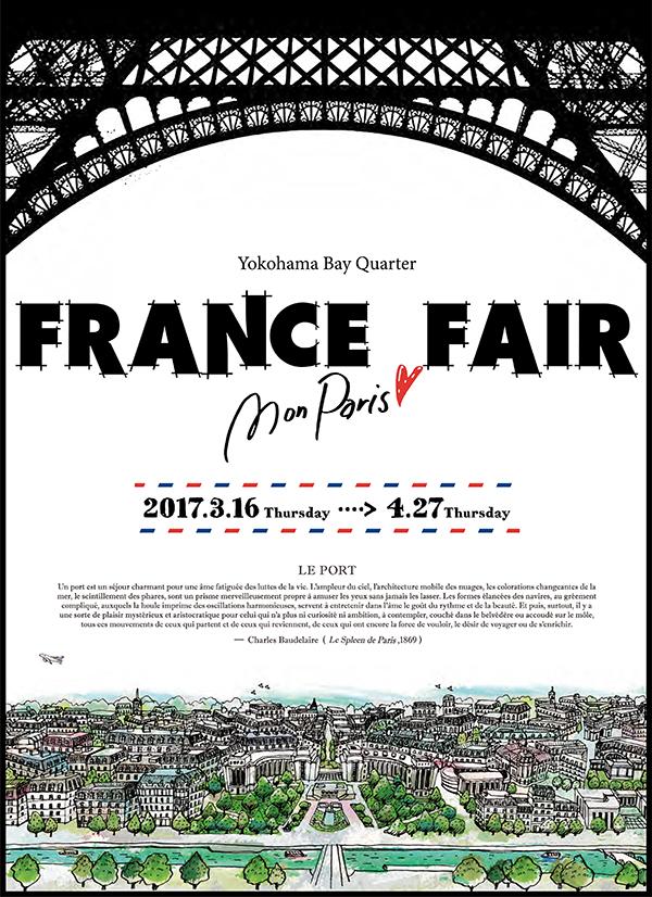 フランスフェア Mon Paris メインビジュアル