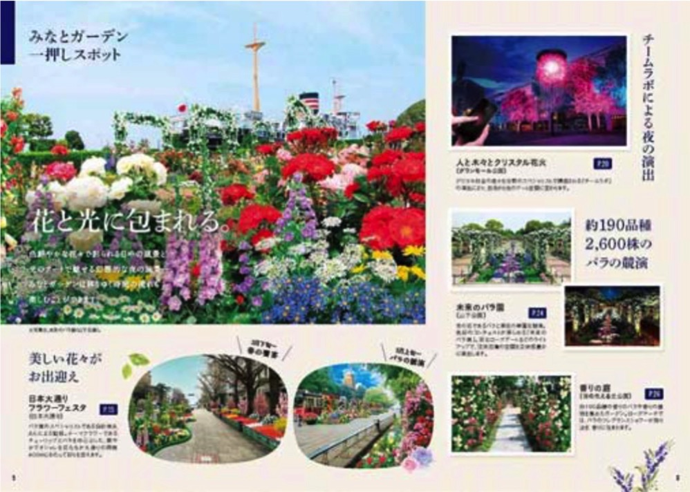 第33回全国都市緑化よこはまフェア ガイドブック