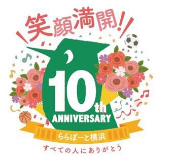 ららぽーと横浜が開業10周年記念でイベントを実施!新規店舗オープンも