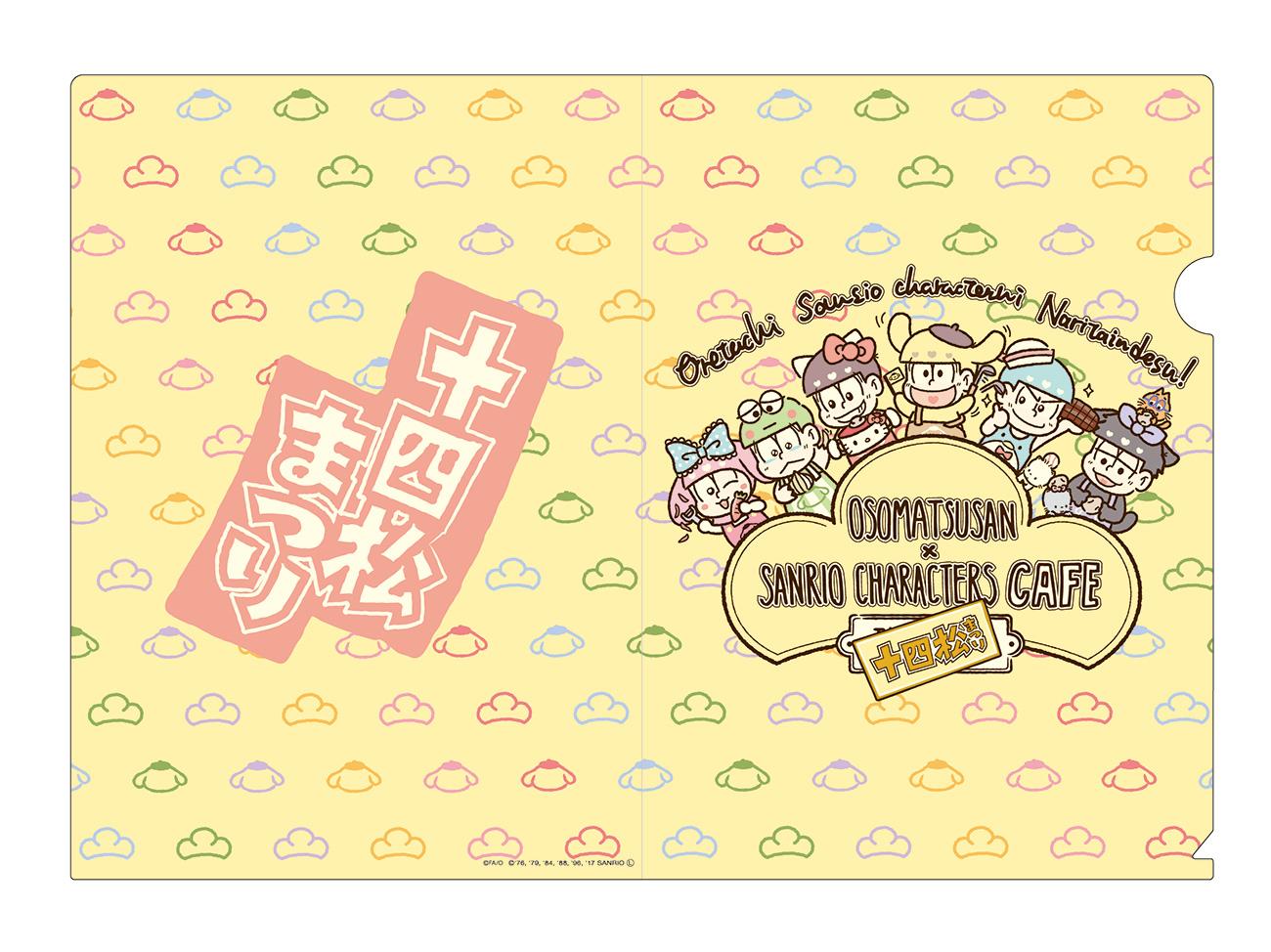 クリアファイル(1種)380円
