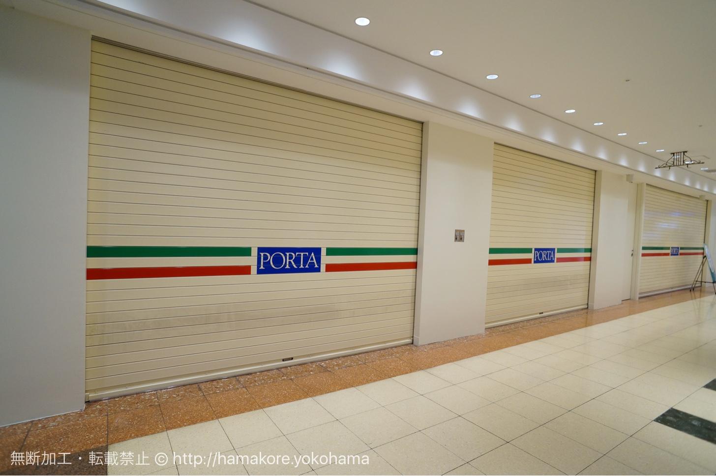 横浜ポルタ 閉店・移転の様子