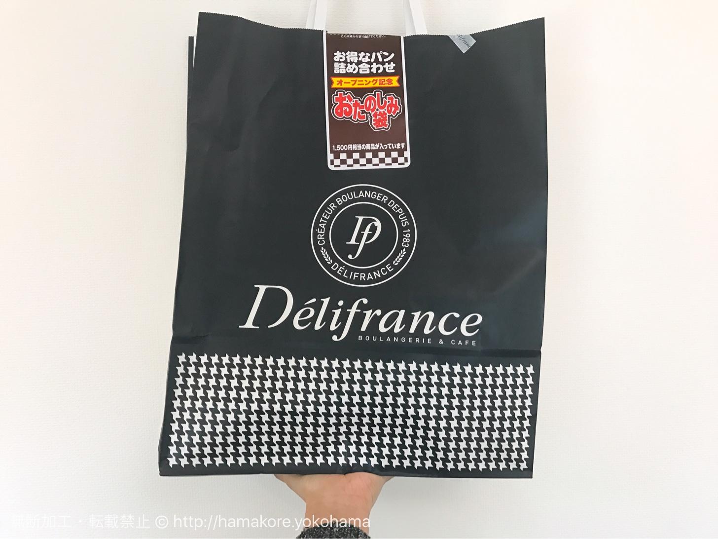 デリフランス お楽しみ袋