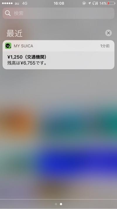iPhone・Suica 使用時のキャプチャ