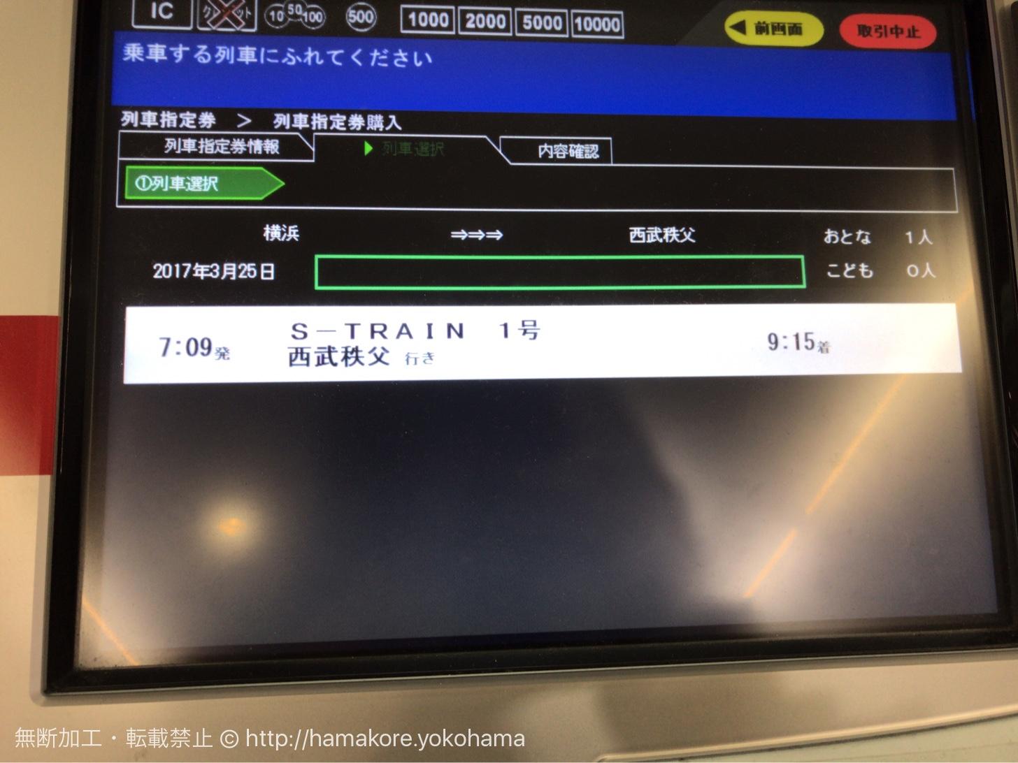 Sトレインの指定券を自動券売機で購入する方法!(横浜駅)