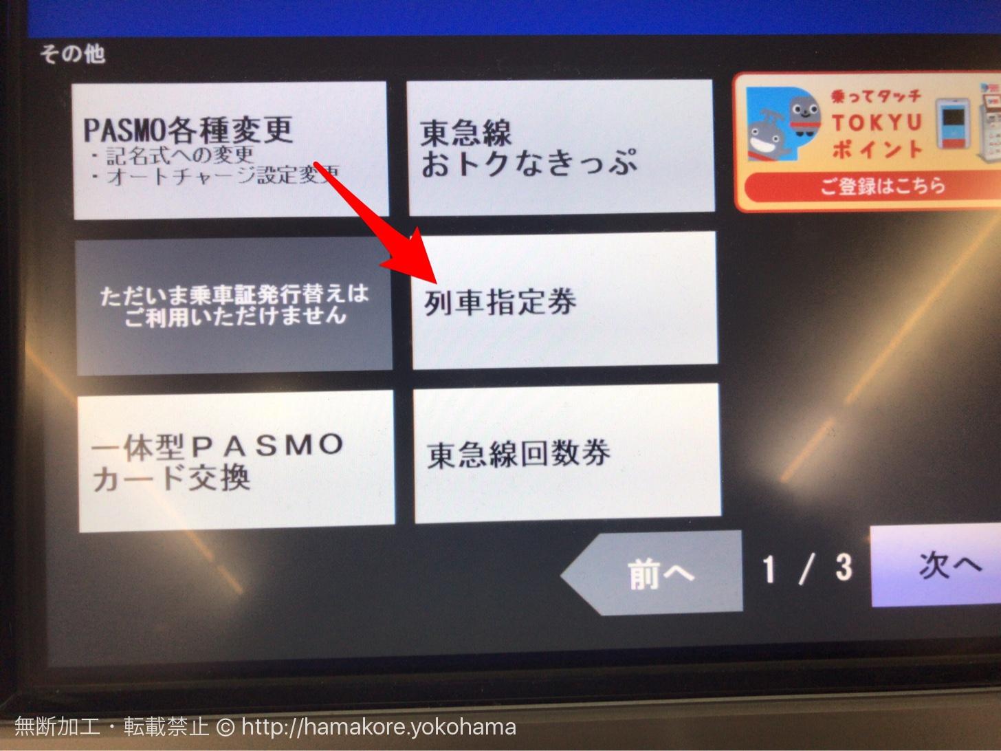 「列車指定券」を選択