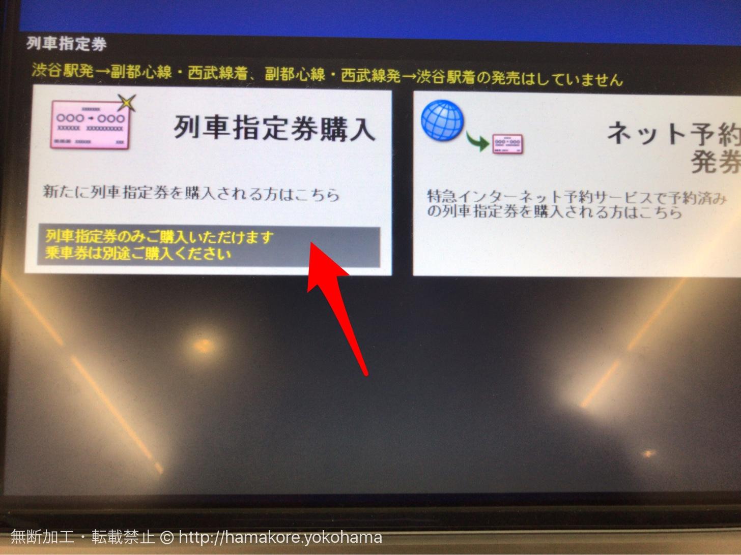 「列車指定券購入」を選択