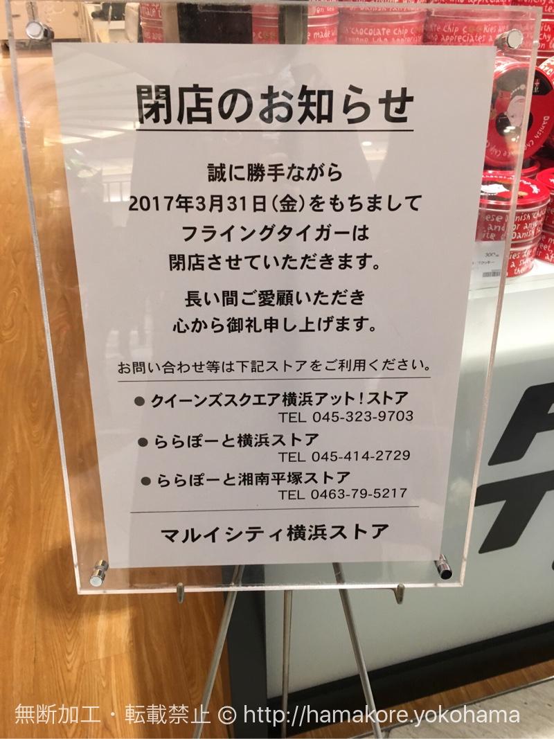フライングタイガー マルイシティ横浜ストア 閉店のおしらせ